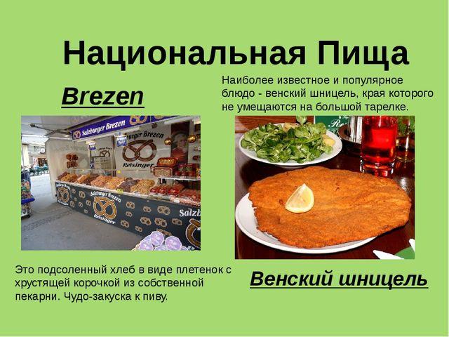 Национальная Пища Это подсоленный хлеб в виде плетенок с хрустящей корочкой и...