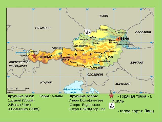 Крупные реки: Крупные озера: 1.Дунай (350км) ОзероВольфгангзее 2.Вена (34км)...