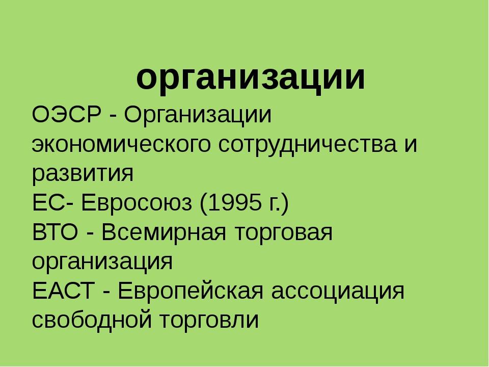 организации ОЭСР - Организации экономического сотрудничества и развития ЕС- Е...