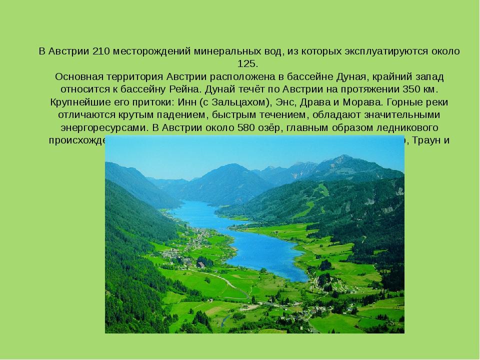В Австрии 210 месторожденийминеральных вод, из которых эксплуатируются около...