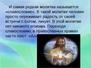 И самая редкая молитва называется «славословие». В такой молитве человек про