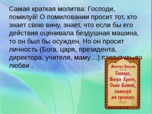 Самая краткая молитва: Господи, помилуй! О помиловании просит тот, кто знает