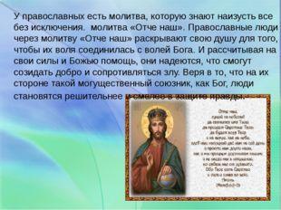 У православных есть молитва, которую знают наизусть все без исключения. моли