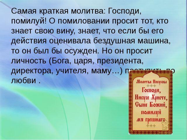 Самая краткая молитва: Господи, помилуй! О помиловании просит тот, кто знает...