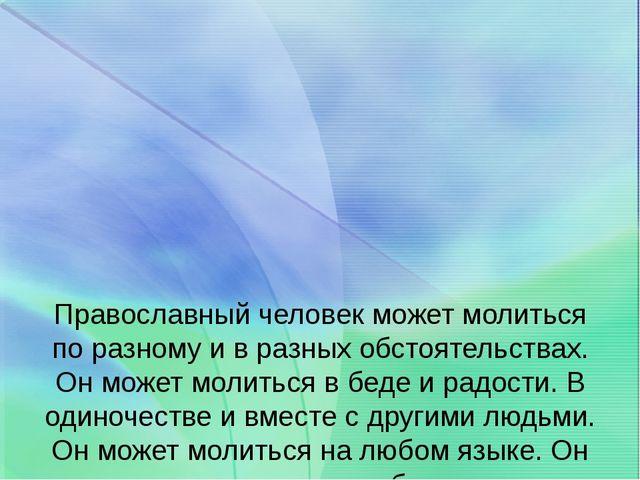 Православный человек может молиться по разному и в разных обстоятельствах. О...