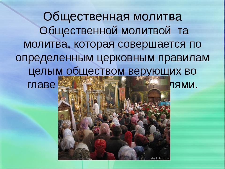 Общественная молитва Общественной молитвой та молитва, которая совершается по...