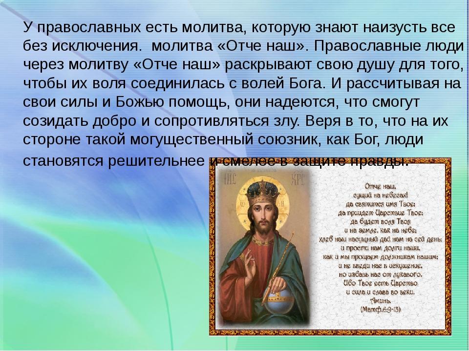 У православных есть молитва, которую знают наизусть все без исключения. моли...