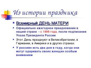 Из истории праздника Всемирный ДЕНЬ МАТЕРИ Официально ежегодное празднование