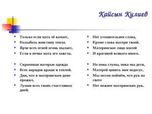 Кайсын Кулиев Только если мать её качает, Колыбель воистину тепла. Ярче всех