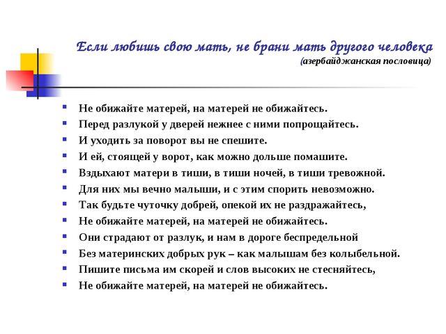 Если любишь свою мать, не брани мать другого человека (азербайджанская посло...