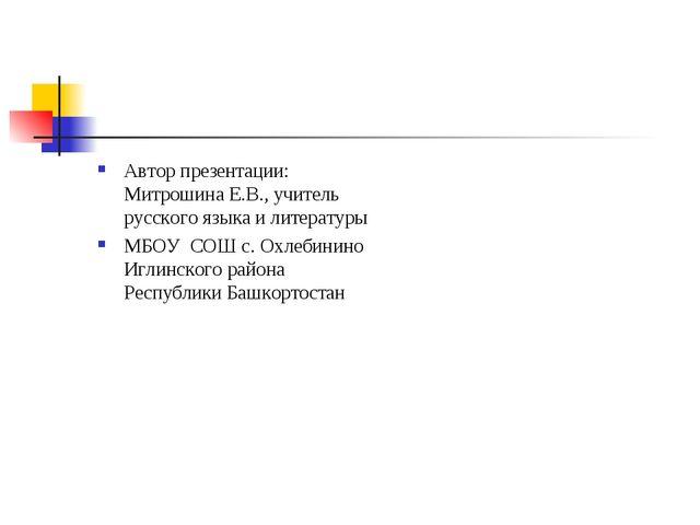 Автор презентации: Митрошина Е.В., учитель русского языка и литературы МБОУ С...