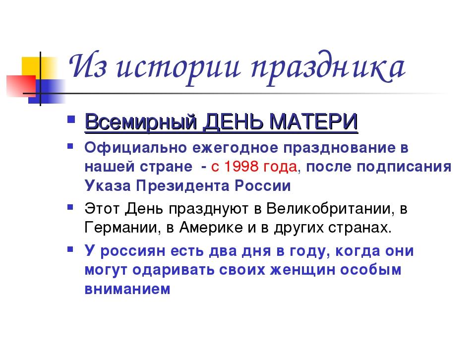 Из истории праздника Всемирный ДЕНЬ МАТЕРИ Официально ежегодное празднование...