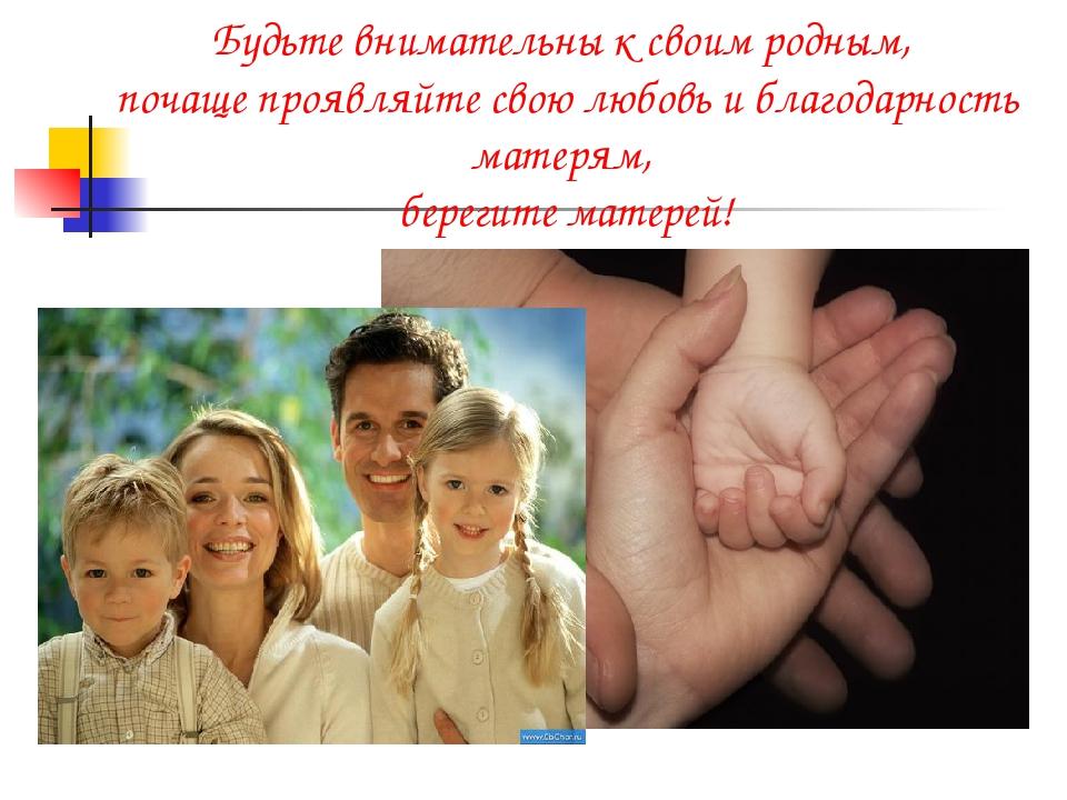 Будьте внимательны к своим родным, почаще проявляйте свою любовь и благодарно...