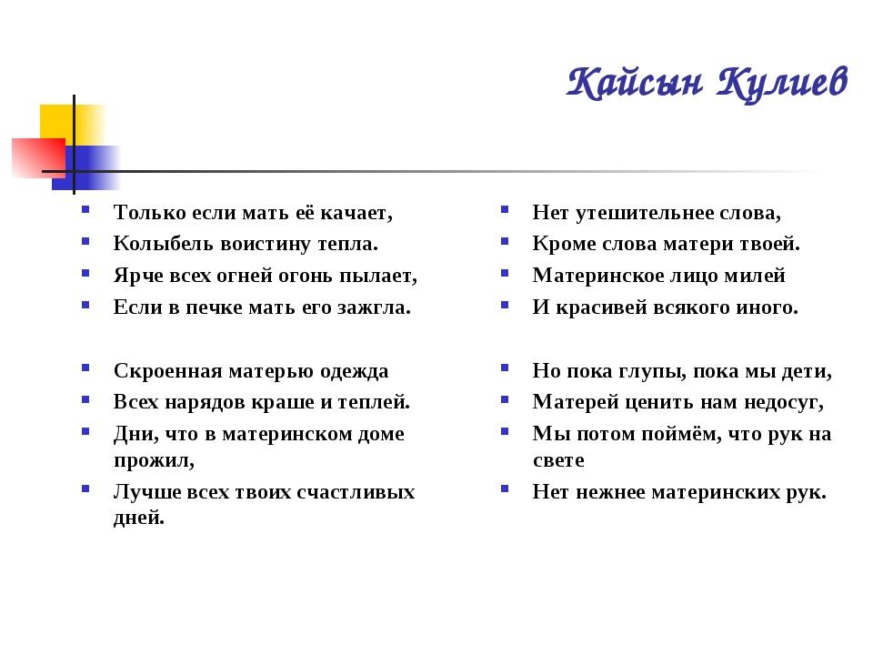 Кайсын Кулиев Только если мать её качает, Колыбель воистину тепла. Ярче всех...