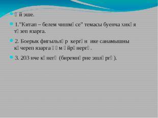 """Өй эше. 1.""""Китап – белем чишмәсе"""" темасы буенча хикәя төзеп язарга. 2. Боерык"""