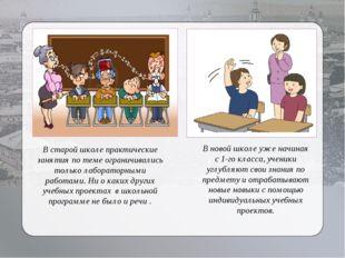 В старой школе практические занятия по теме ограничивались только лабораторн