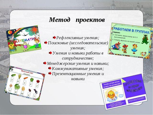 Метод проектов Рефлексивные умения; Поисковые (исследовательские) умения; Уме...