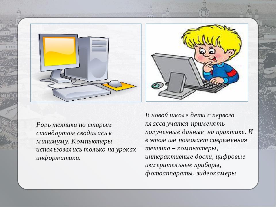 Роль техники по старым стандартам сводилась к минимуму. Компьютеры использова...