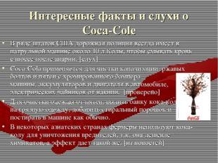 Интересные факты и слухи о Coca-Cole Вряде штатов США дорожная полиция всегд