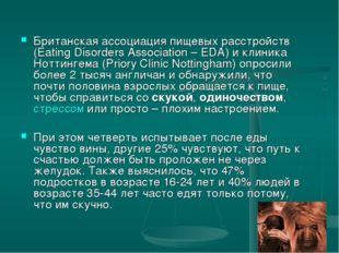 Британская ассоциация пищевых расстройств (Eating Disorders Association – ED