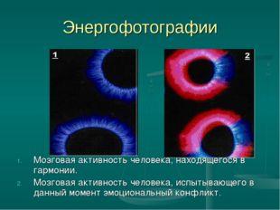 Энергофотографии Мозговая активность человека, находящегося в гармонии. Мозго