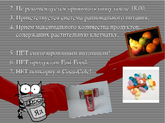 2. Не рекомендуется принимать пищу после 18.00. 3. Приветствуется система рац...