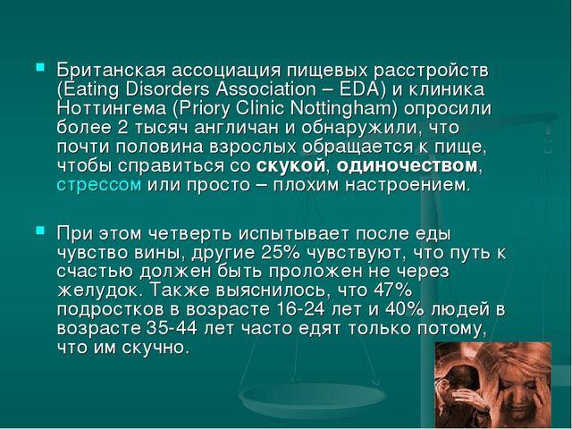 Британская ассоциация пищевых расстройств (Eating Disorders Association – ED...