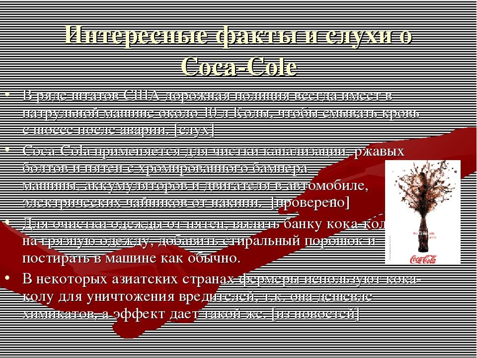 Интересные факты и слухи о Coca-Cole Вряде штатов США дорожная полиция всегд...