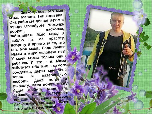 Знакомьтесь: это моя мама Марина Геннадьевна. Она работает диспетчером в гор...