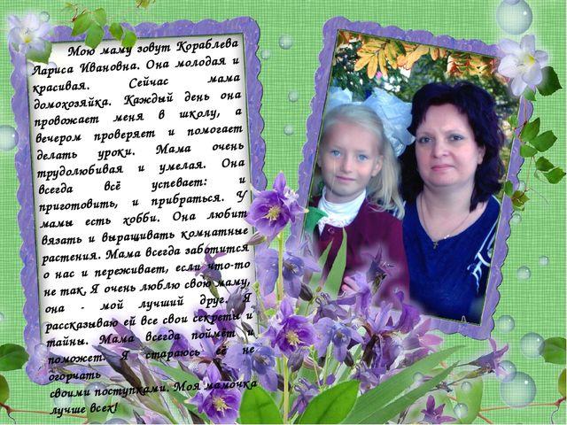 Мою маму зовут Кораблева Лариса Ивановна. Она молодая и красивая. Сейчас мам...