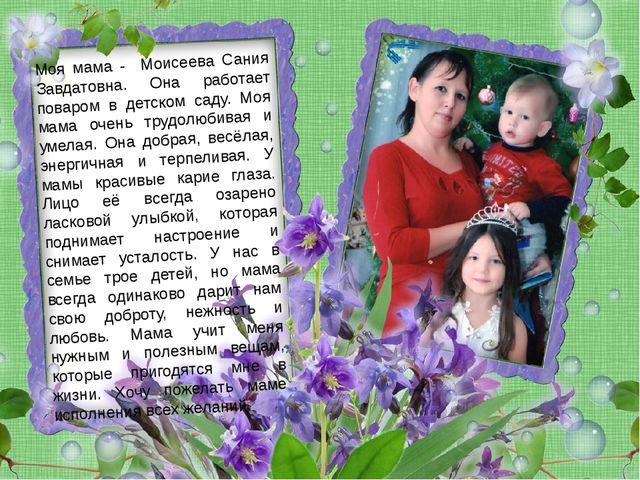 Моя мама - Моисеева Сания Завдатовна. Она работает поваром в детском саду. Мо...