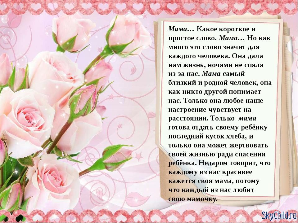 Мама… Какое короткое и простое слово. Мама… Но как много это слово значит дл...