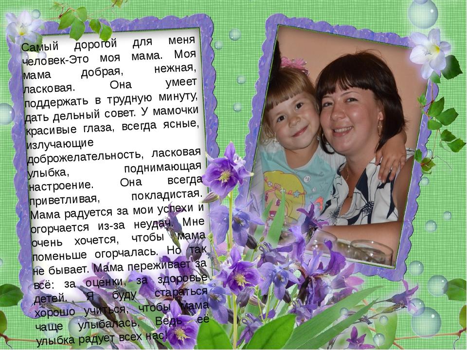 Самый дорогой для меня человек-Это моя мама. Моя мама добрая, нежная, ласкова...