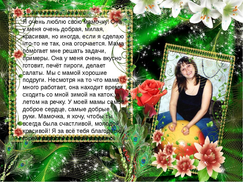 Я очень люблю свою мамочку! Она у меня очень добрая, милая, красивая, но иног...