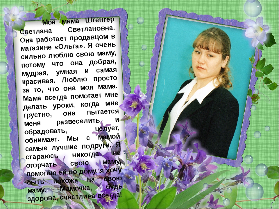 Моя мама Штенгер Светлана Светлановна. Она работает продавцом в магазине «Ол...