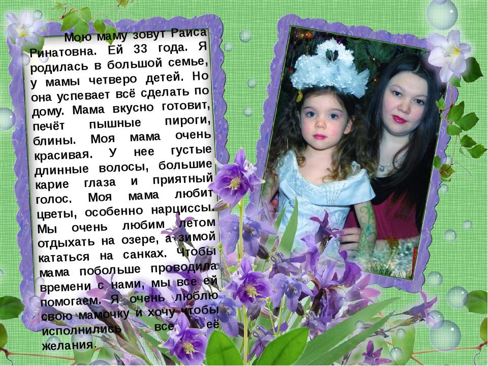 Мою маму зовут Раиса Ринатовна. Ей 33 года. Я родилась в большой семье, у ма...