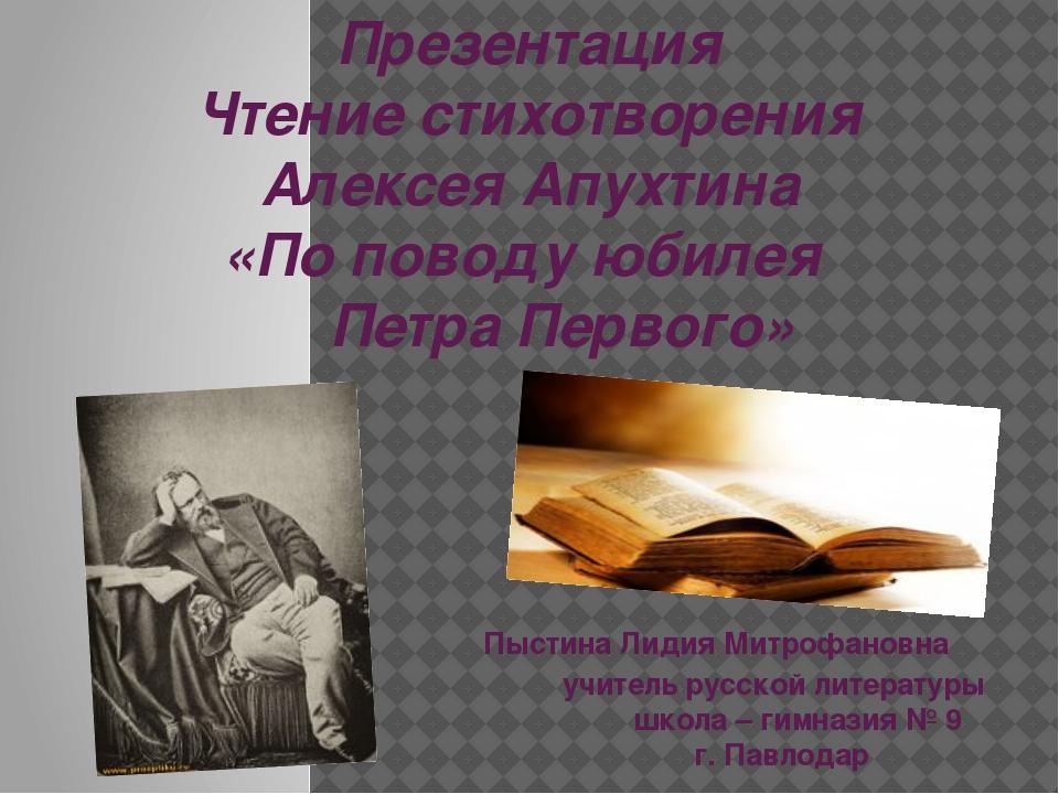 Презентация Чтение стихотворения Алексея Апухтина «По поводу юбилея Петра Пер...