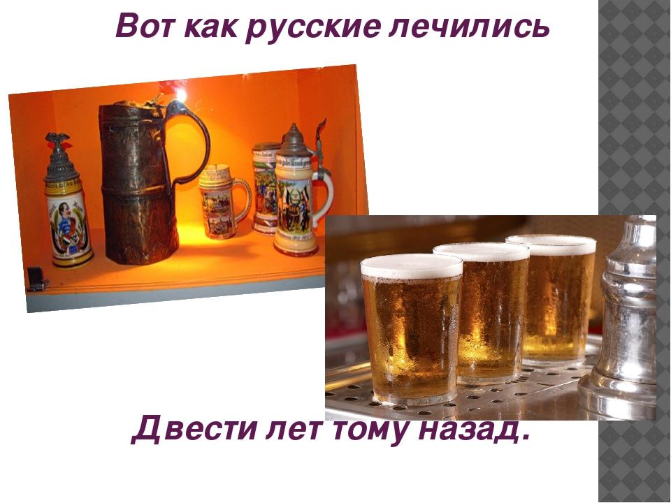 Вот как русские лечились Двести лет тому назад.