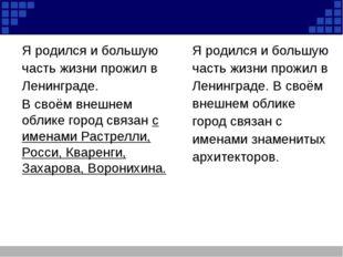 Я родился и большую часть жизни прожил в Ленинграде. В своём внешнем облике г