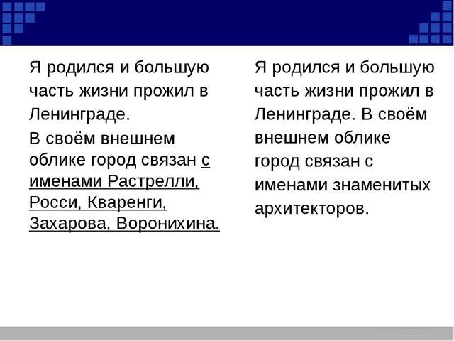 Я родился и большую часть жизни прожил в Ленинграде. В своём внешнем облике г...