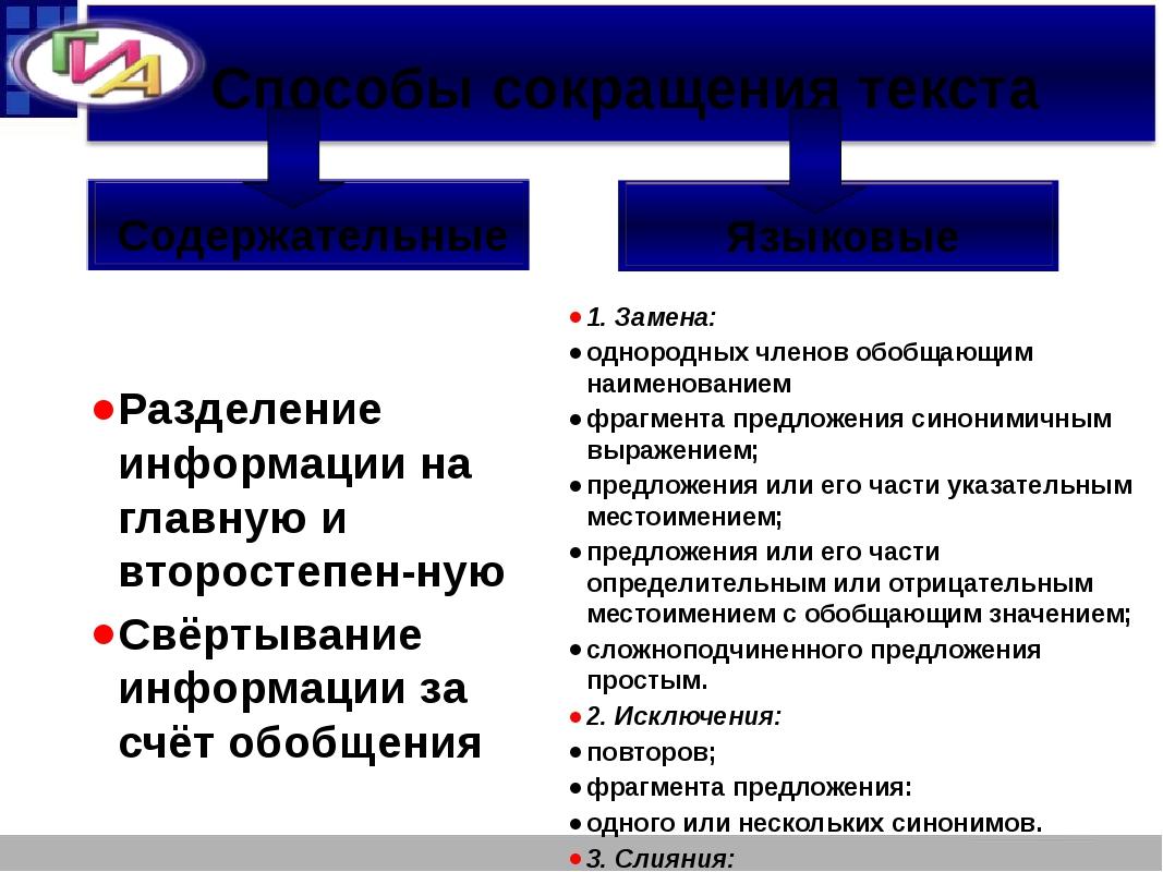 Способы сокращения текста Содержательные Языковые 1. Замена: однородных члено...
