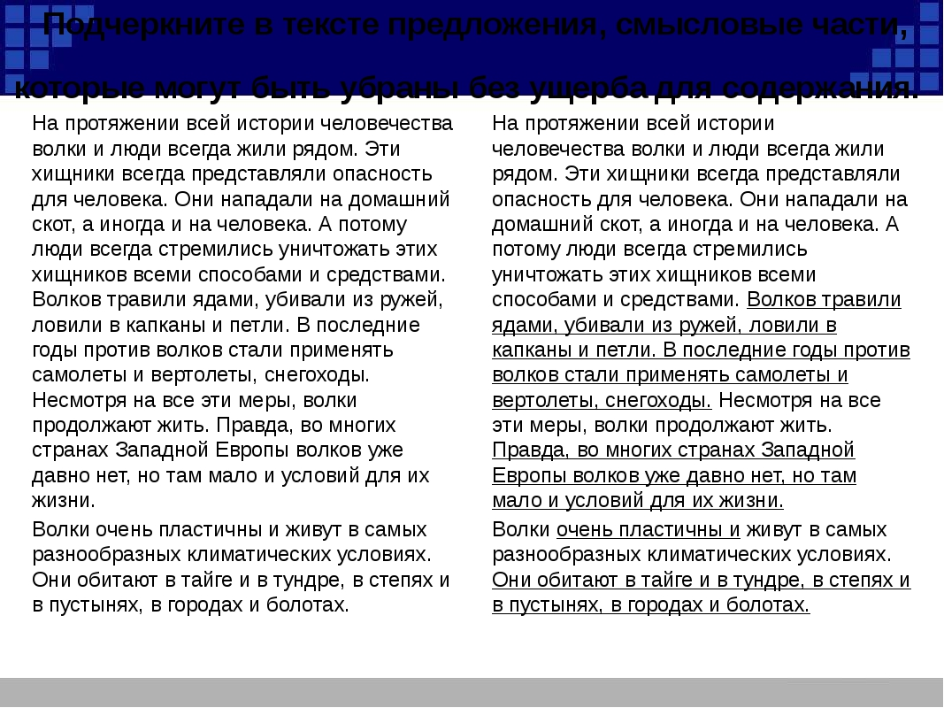 Подчеркните в тексте предложения, смысловые части, которые могут быть убраны...