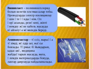 Винипласт – поливинилхлорид болып келетін плстмассалар тобы. Проводтарды элек