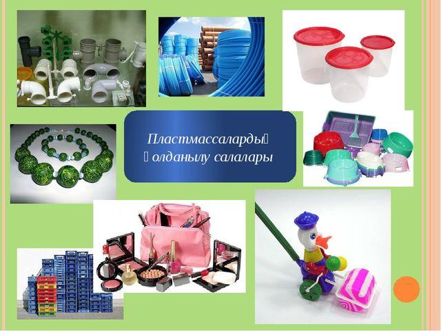 Пластмассалардың қолданылу салалары