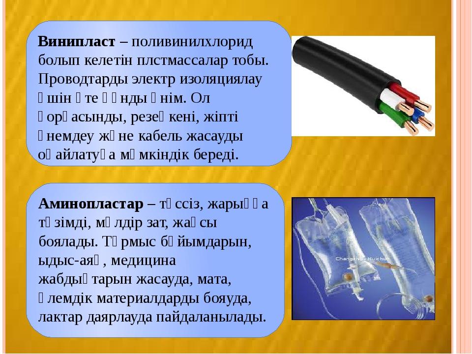 Винипласт – поливинилхлорид болып келетін плстмассалар тобы. Проводтарды элек...