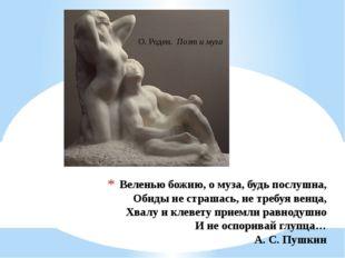 Веленью божию, о муза, будь послушна, Обиды не страшась, не требуя венца, Хва