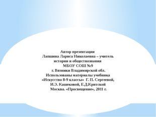Автор презентации Лапшина Лариса Николаевна – учитель истории и обществознани