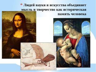 Людей науки и искусства объединяет мысль и творчество как историческая память