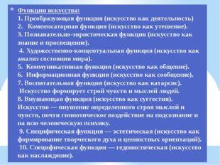 Функции искусства: 1. Преобразующая функция (искусство как деятельность) 2. К