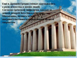 … Ещё в Древней Греции учёные задумывались о роли искусства в жизни людей. Со